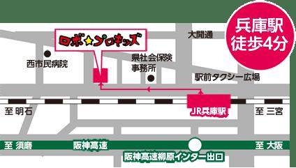 兵庫駅徒歩4分