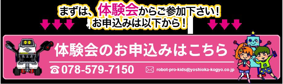 まずは体験会からご参加下さい!お申込みは以下から!体験会のお申込みはこちら078-579-7150 robot-pro-kids@yoshioka-kogyo.co.jp