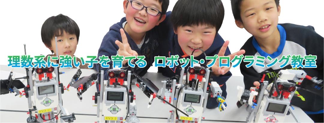 理数系に強い子を育てる ロボット・プログラミング教室