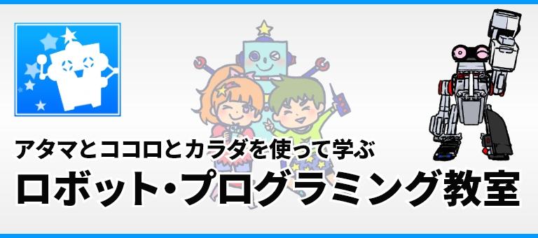 アタマとココロとカラダを使って学ぶロボット・プログラミング教室